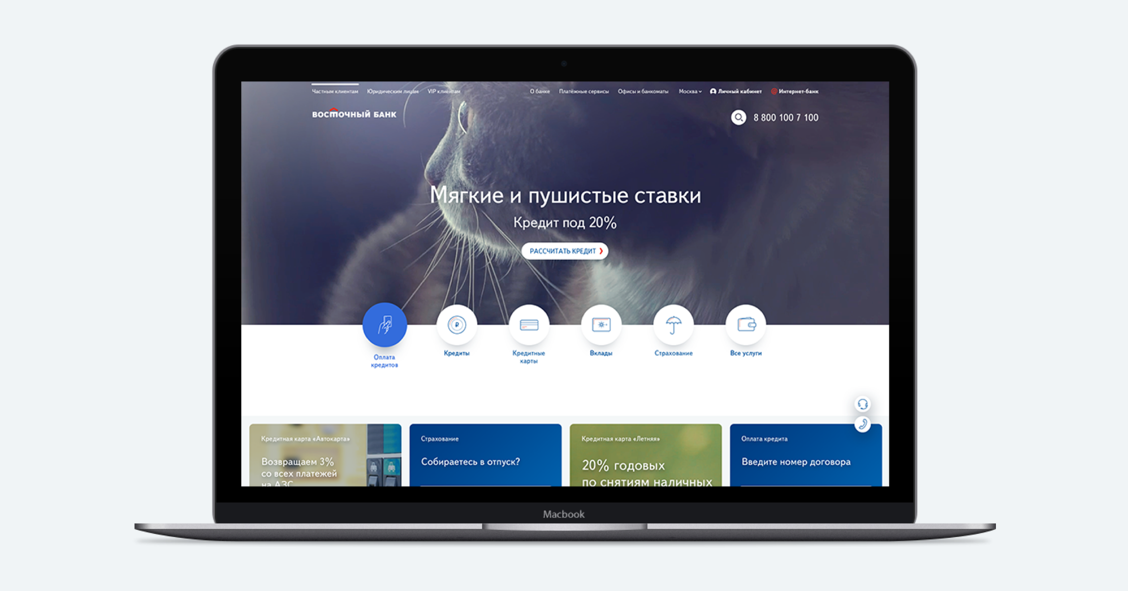 кредит большой комфорт восточный банк гетт такси заказать онлайн новосибирск